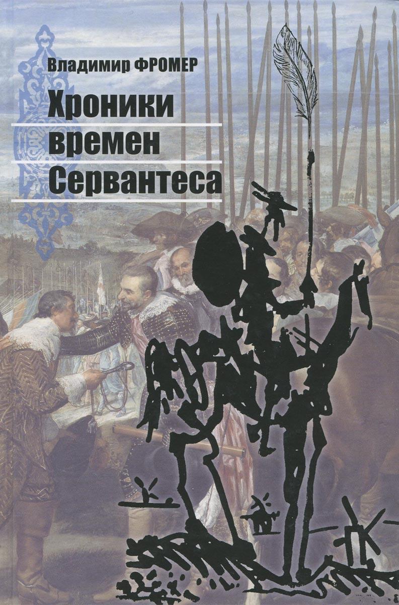 Хроники времен Сервантеса, Владимир Фромер