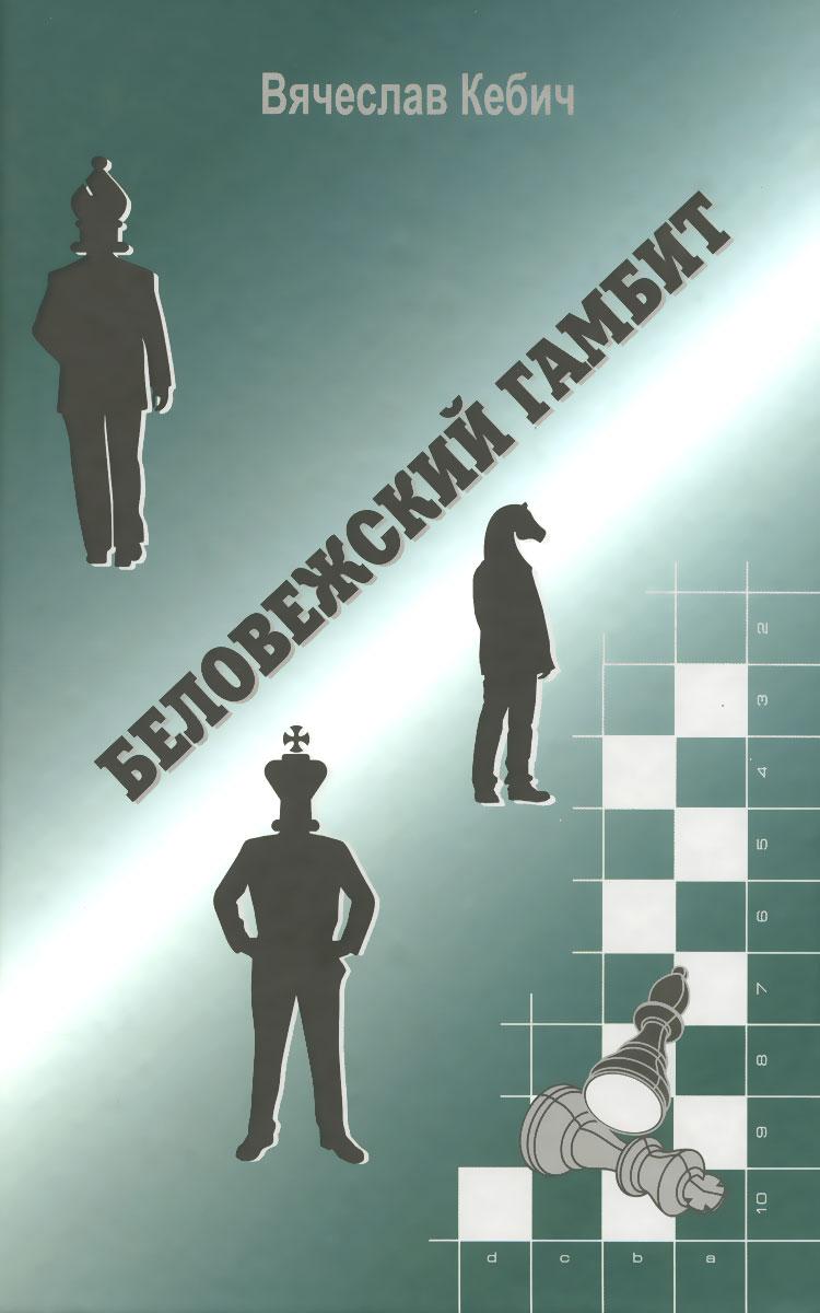Беловежский гамбит, Вячеслав Кебич