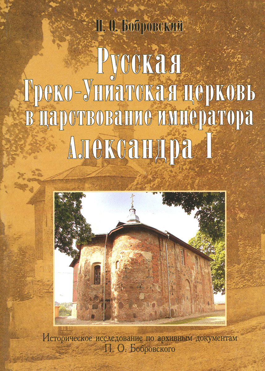 Русская греко-униатская церковь в царствование императора Александра I, П. О. Бобровский