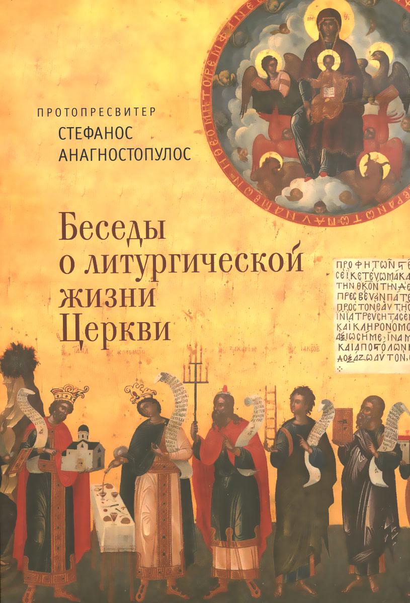 Беседы о литургической жизни Церкви, Стефанос Анагностопулос