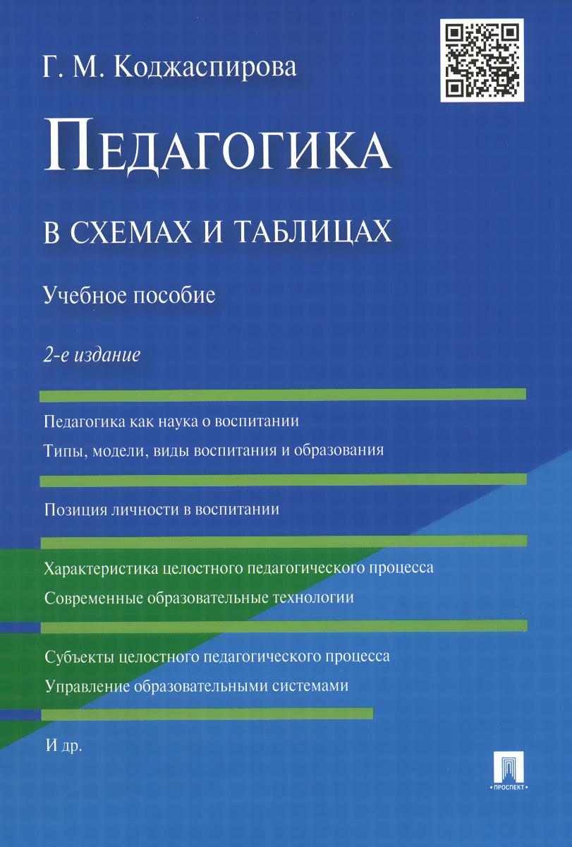 Педагогика в схемах и таблицах. Учебное пособие, Г. М. Коджаспирова
