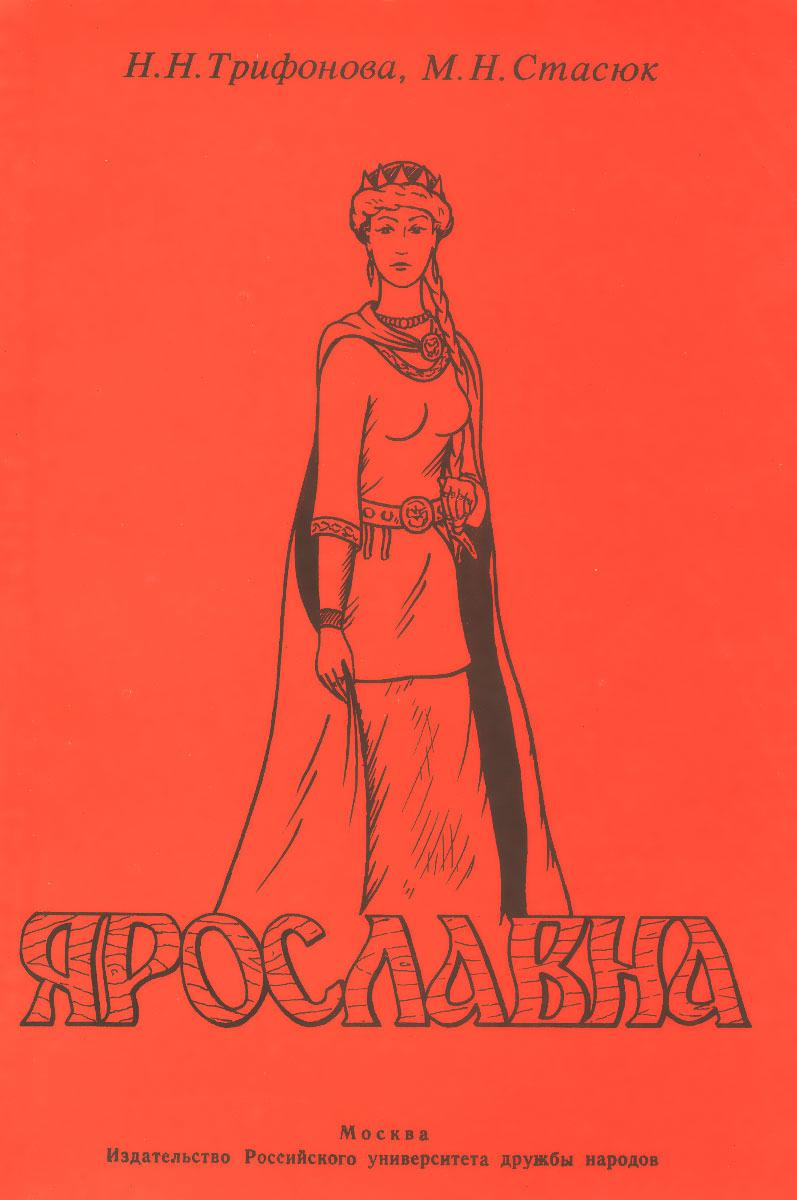 Ярославна. Тексты и упражнения к ним, Н. Н. Трифонова, М. Н. Стасюк
