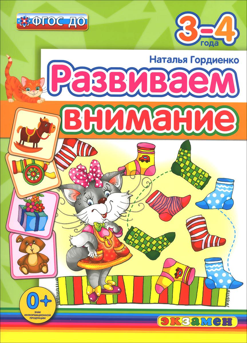 Развиваем внимание. 3-4 года, Наталья Гордиенко