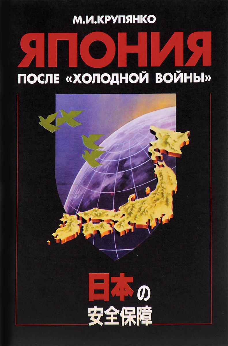 """Япония после """"холодной войны"""", М. И. Крупянко"""