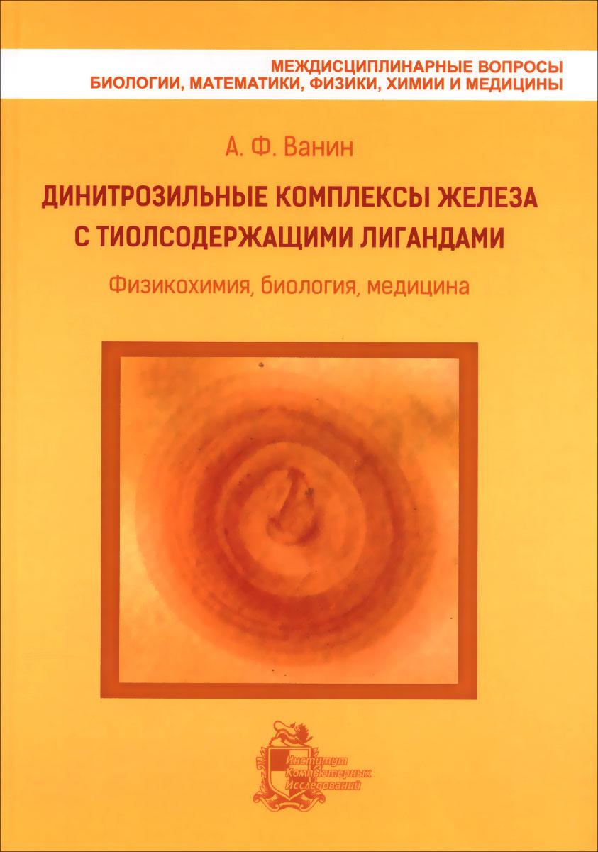 Динитрозильные комплексы железа с тиолсодержащими лигандами. Физикохимия, биология, медицина, А. Ф. Ванин