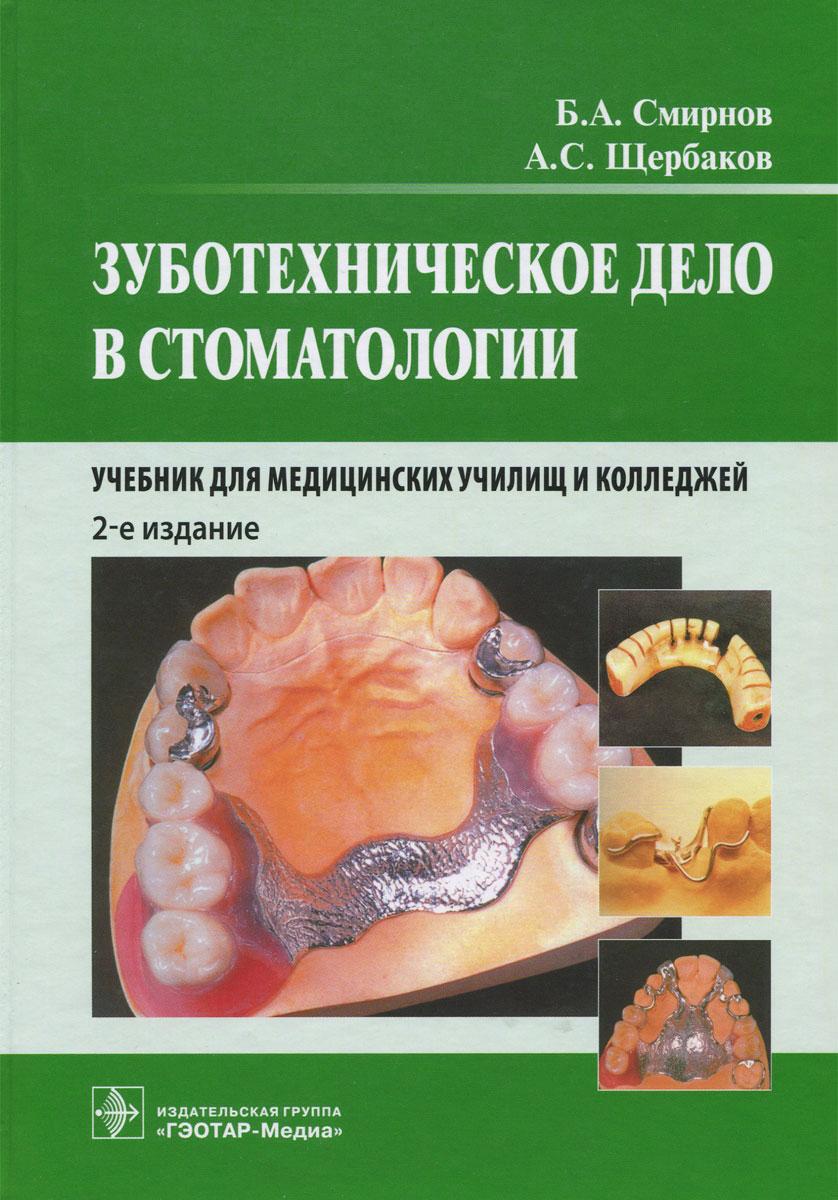 Зуботехническое дело в стоматологии. Учебник, Б. А. Смирнов, А. С. Щербаков