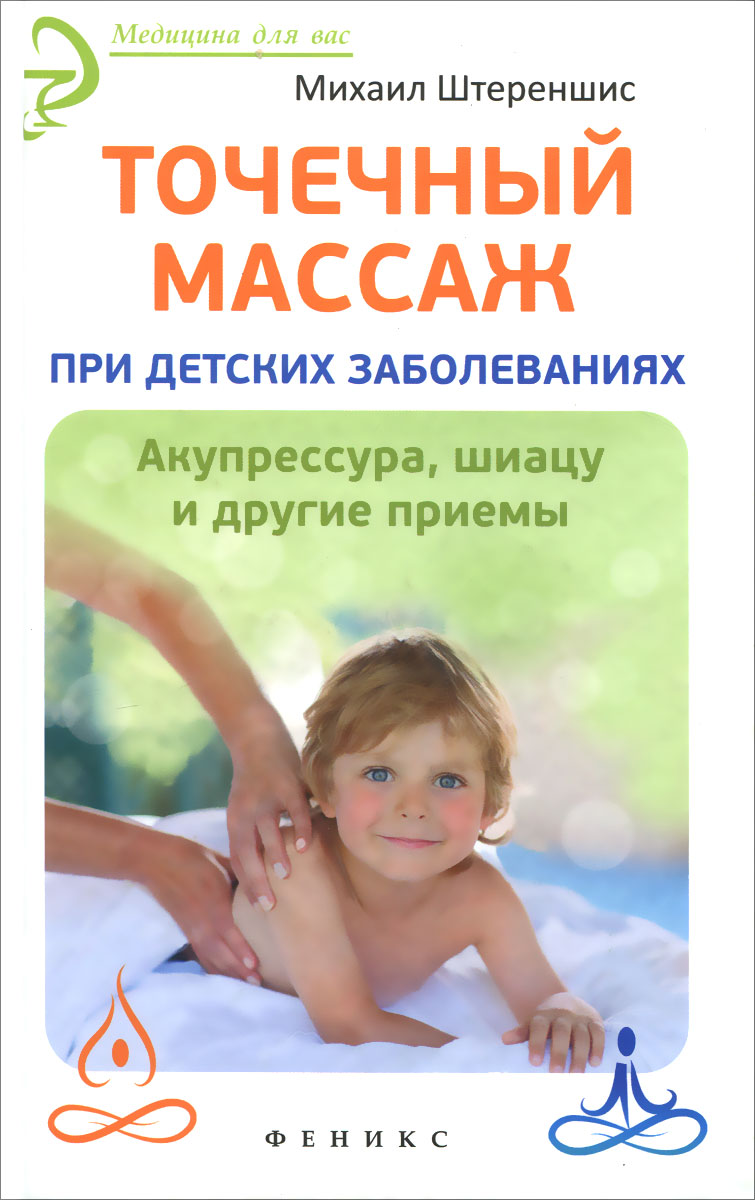 Точечный массаж при детских заболеваниях. Акупрессура, шиацу и другие приемы, Михаил Штереншис