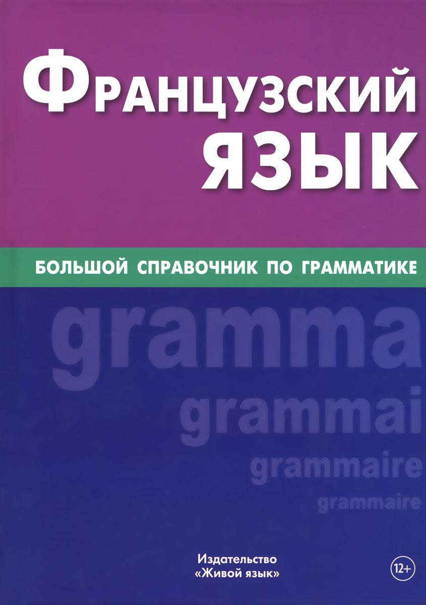 Французский язык. Большой справочник по грамматике, В. А. Козырева