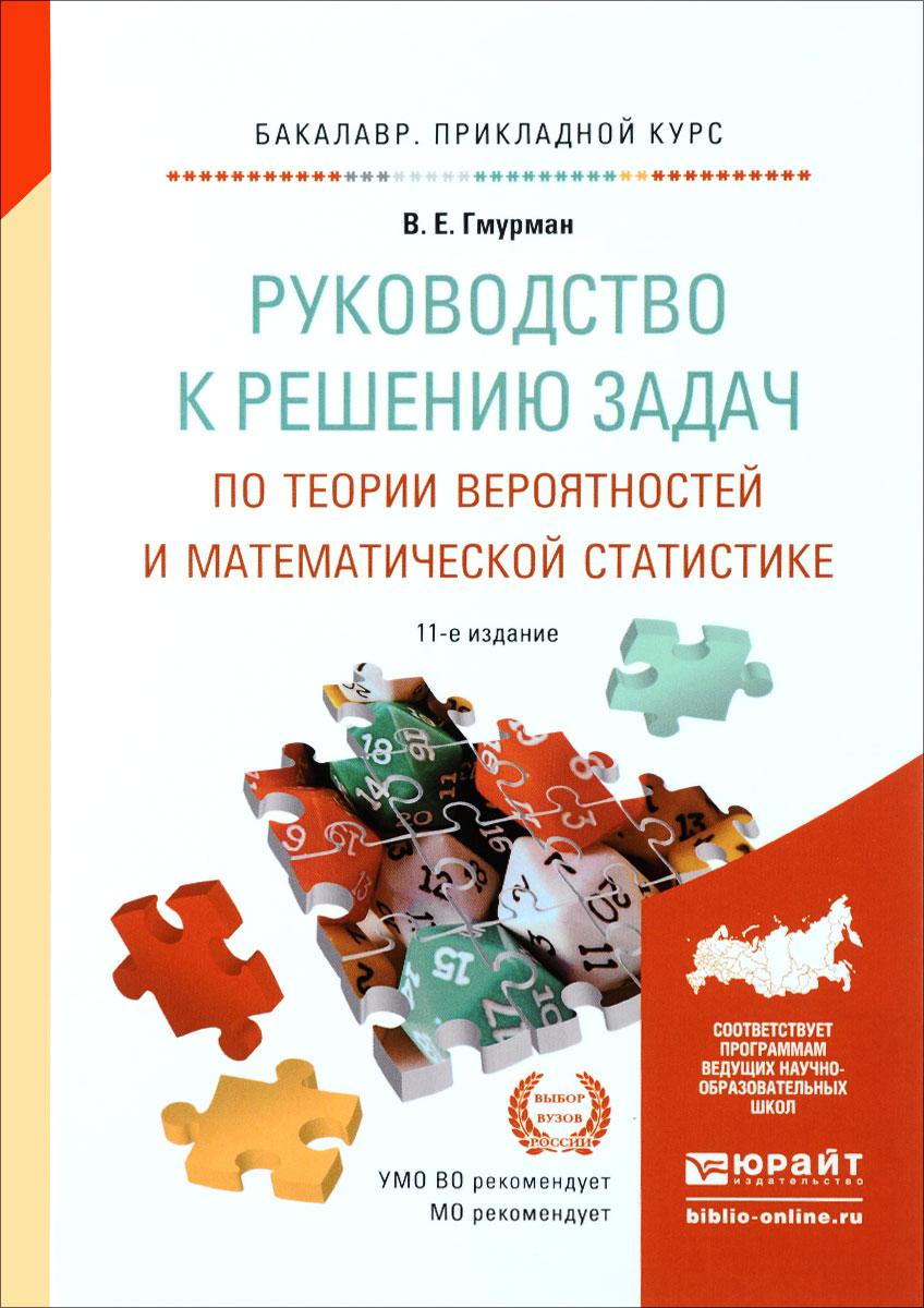 Руководство к решению задач по теории вероятностей и математической статистике. Учебное пособие, В. Е. Гмурман