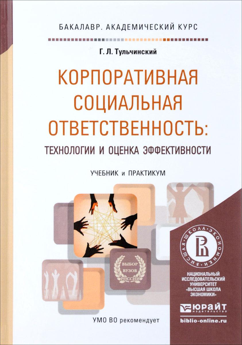 Корпоративная социальная ответственность. Технологии и оценка эффективности. Учебник и практикум, Г. Л. Тульчинский