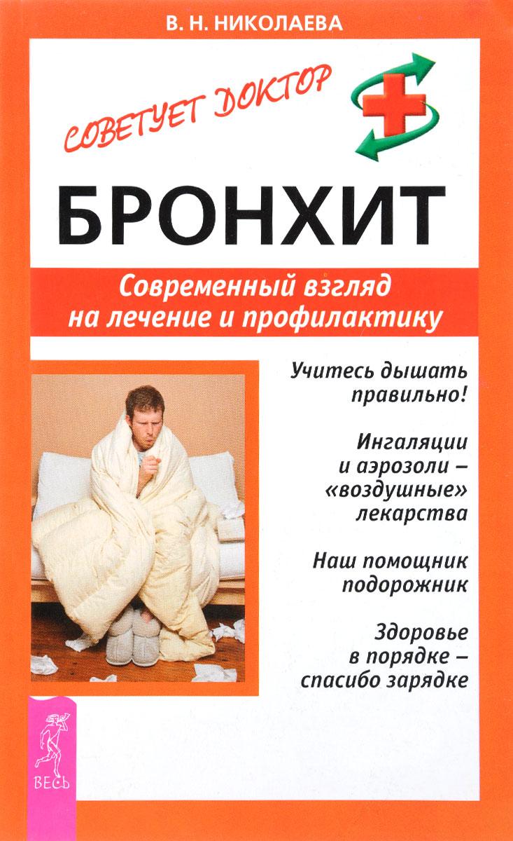 Бронхит. Современный взгляд на лечение и профилактику, В. Н. Николаева