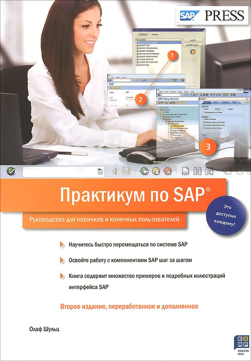 Практикум по SAP. Руководство для новичков и конечных пользователей, Олаф Шульц