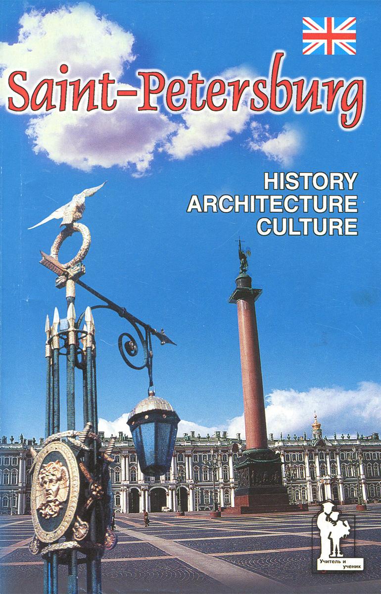 Saint-Petersburg: History: Architecture: Culture / Санкт-Петербург. История. Архитектура. Культура, Е. В. Дмитриева