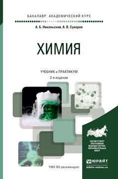 Химия. Учебник, А. Б. Никольский, А. В. Суворов