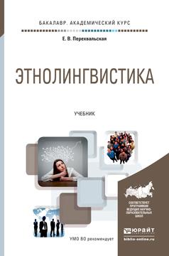 Этнолингвистика. Учебник, Е. В. Перехвальская