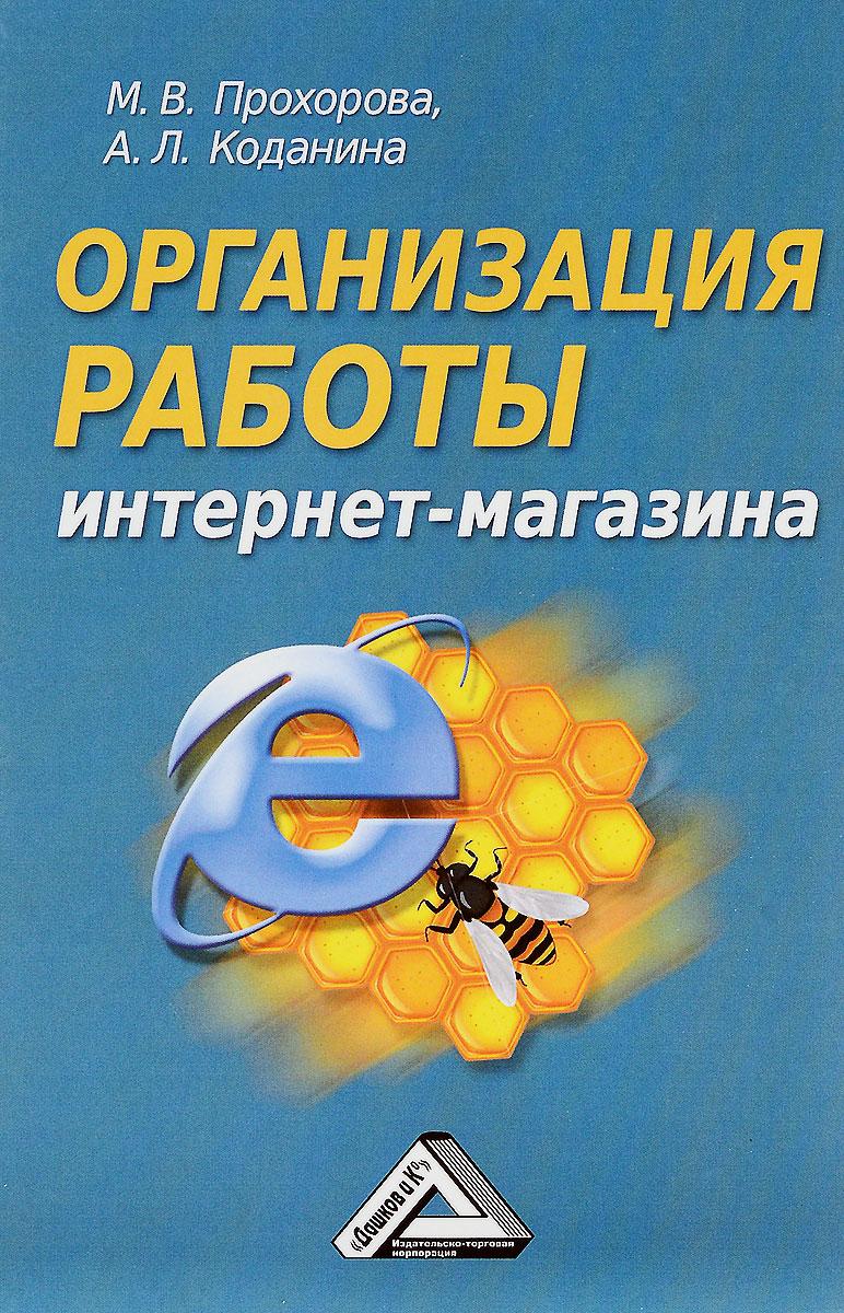 Организация работы интернет-магазина, М. В. Прохорова, А. Л. Коданина