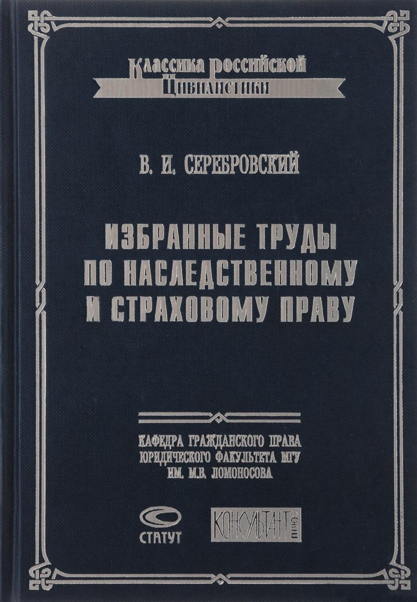 Избранные труды по наследственному с страховому праву, В. И. Серебровский