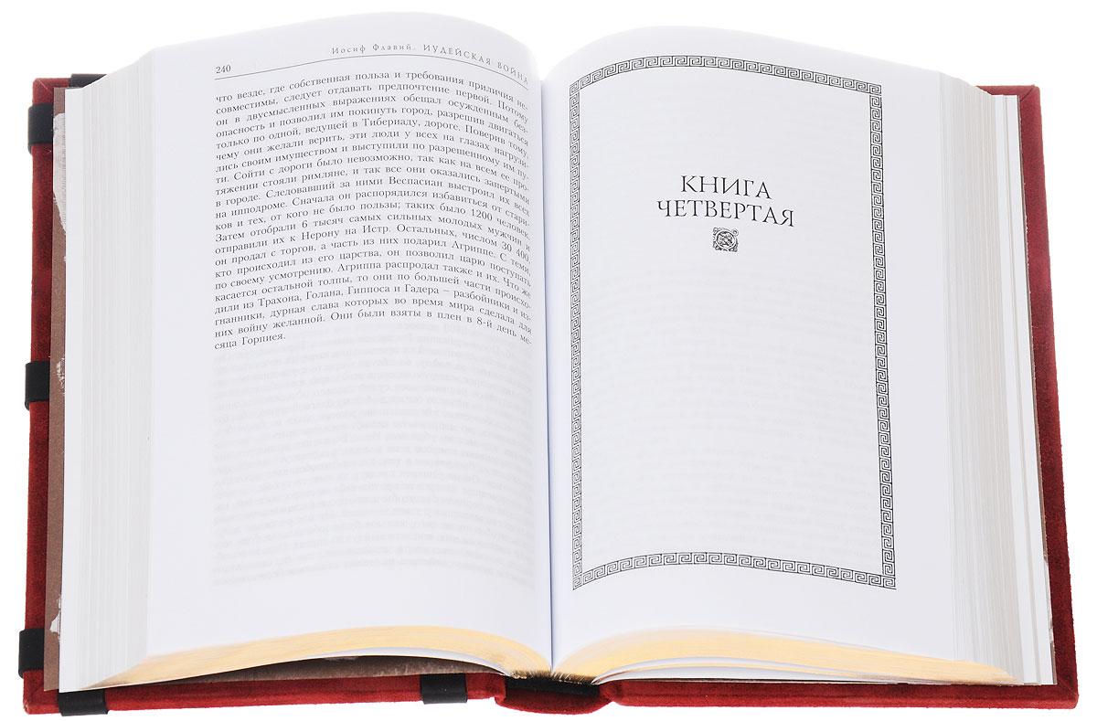 Иудейская война (подарочное издание), Иосиф Флавий
