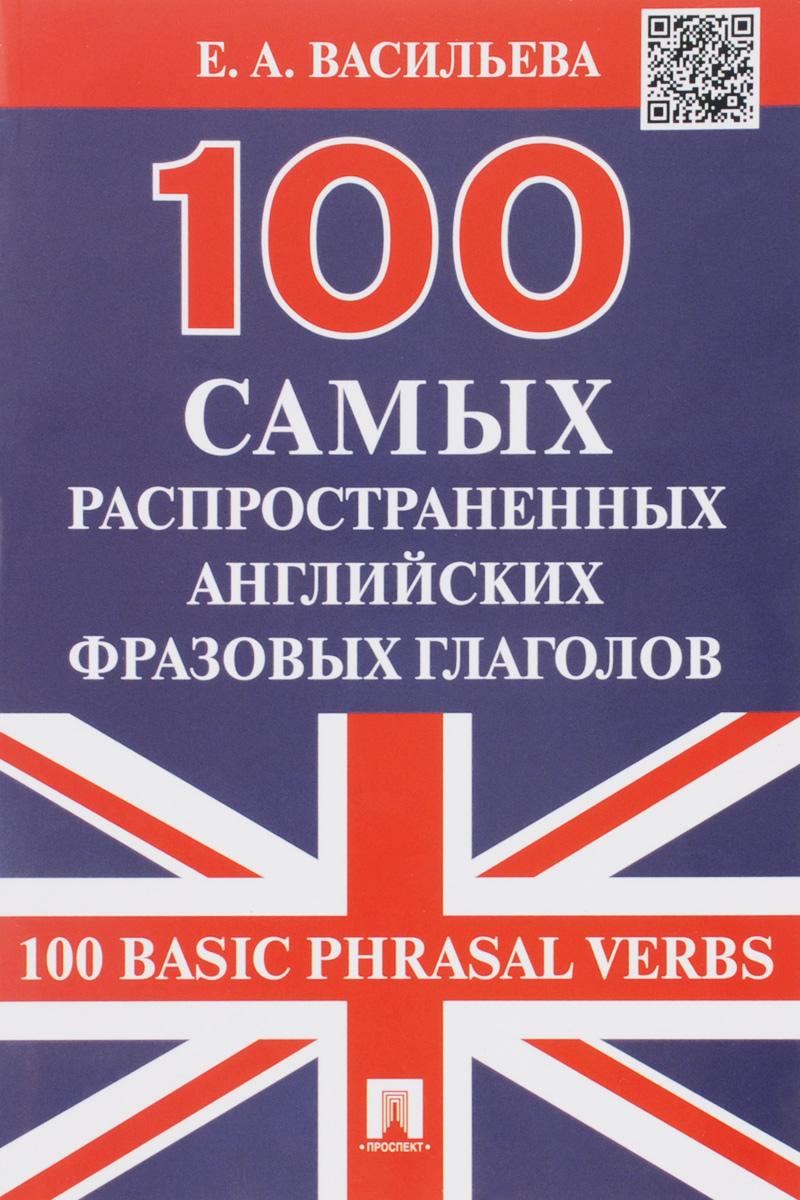 100 самых распространенных английских фразовых глаголов,
