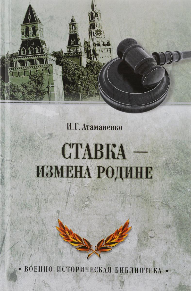 ВИБ Ставка - измена Родине (16+), Атаманенко И.Г.