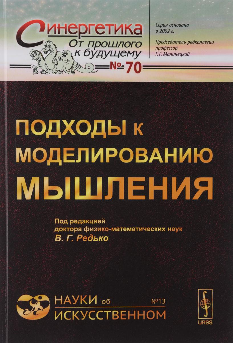 Подходы к моделированию мышления / №70; №13. Изд.стереотип., Редько В.Г.