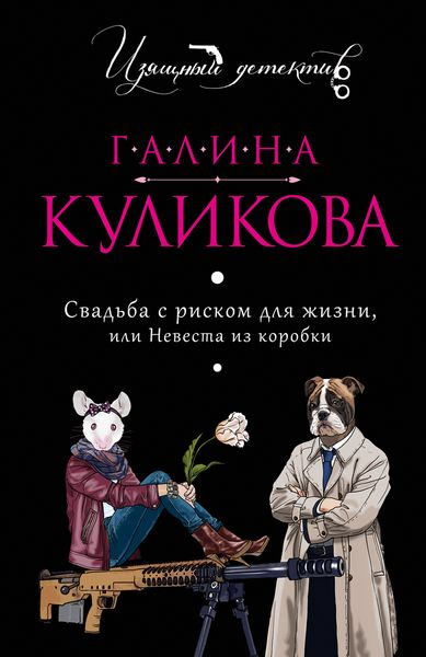 Свадьба с риском для жизни, или Невеста из коробки, Куликова Г.М.