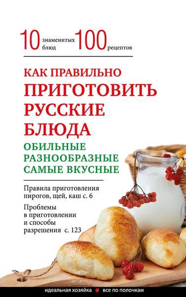 Как правильно приготовить русские блюда,