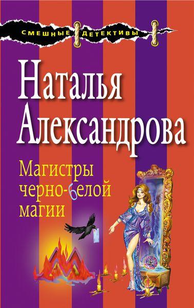 Магистры черно-белой магии, Александрова Н.Н.