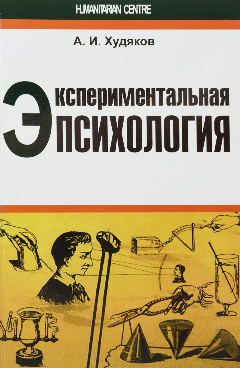 Худяков А.И. Экспериментальная психология,