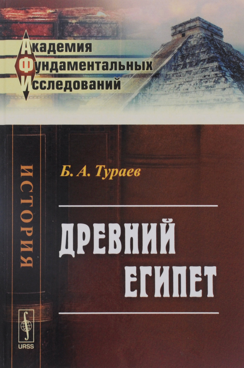Древний Египет / Изд.стереотип., Тураев Б.А.