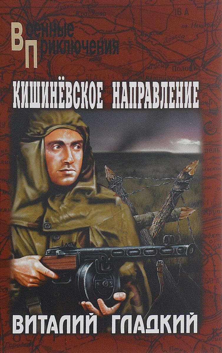 ВП Кишиневское направление (12+), Гладкий В.Д.