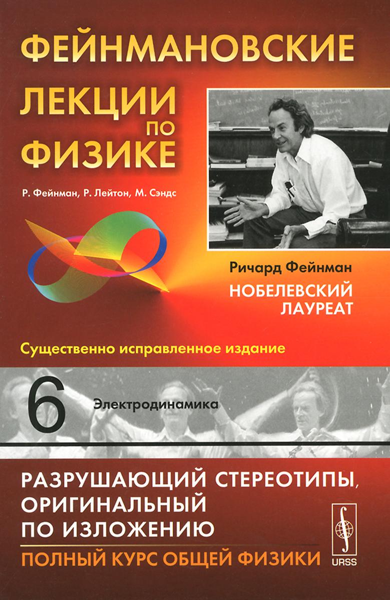 Фейнмановские лекции по физике: Т.6: ЭЛЕКТРОДИНАМИКА. Пер. с англ. / Т.6. Изд.9, Фейнман Р., Лейтон Р., Сэндс М