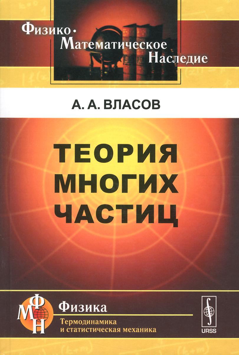 Теория многих частиц / Изд.стереотип., Власов А.А.