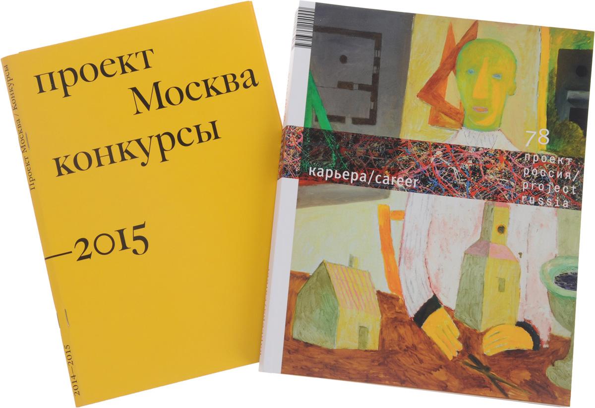 Проект Россия, №78(04), 2015. Карьера (+ приложение) / Project Russia, №78(04), 2015: Career,