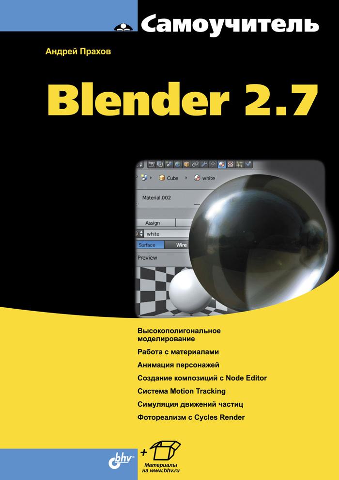 Самоучитель Blender 2.7, Прахов А.