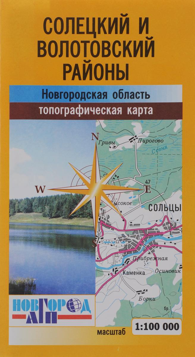 Карта. Солецкий и Волотовский район + схема.1:100 000,
