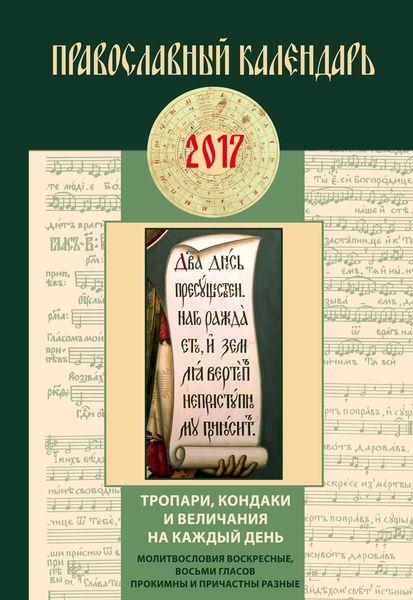 Тропари, кондаки и величания на каждый день. Православный календарь на 2017 год,