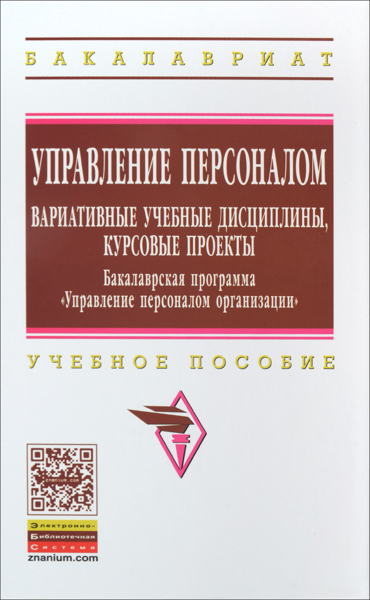 """Управление персоналом:... Бакалавр. прогр. """"Управ..."""": Уч. пос. /А.Я.Кибанов - ИНФРА-М, 2015-315с., Кибанов А. Я."""