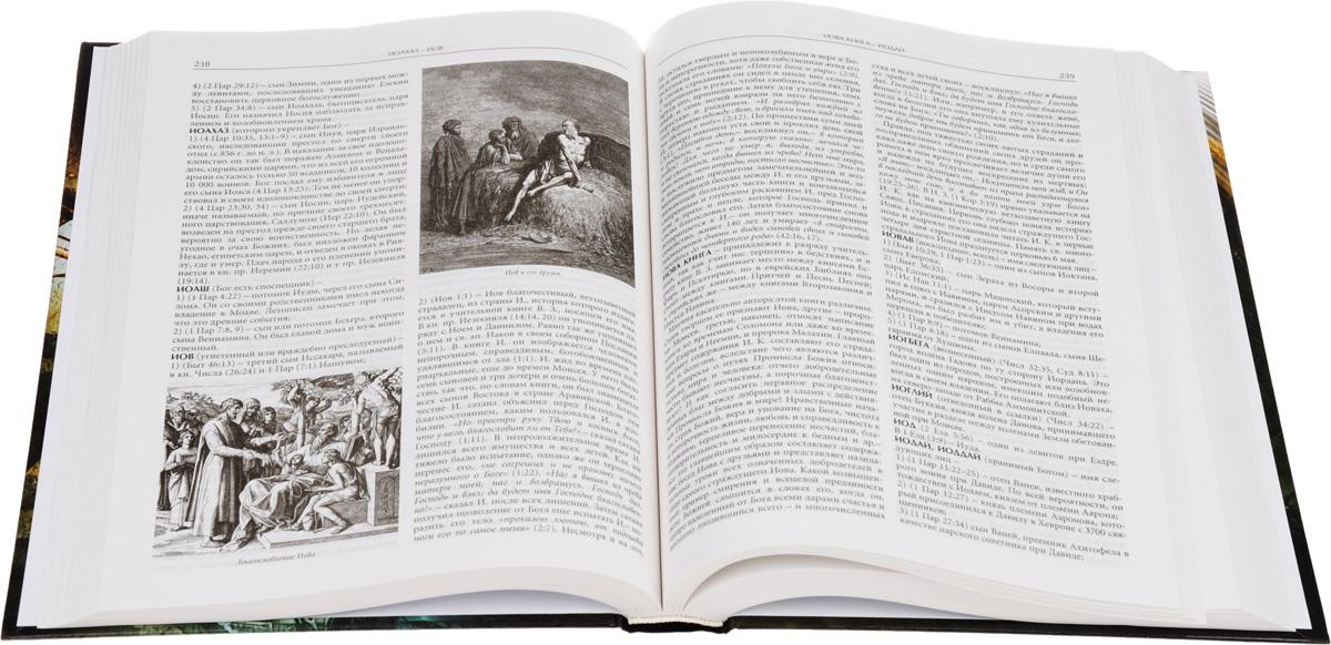 Иллюстрированная библейская энциклопедия архимандрита Никифора, Архимандрит Никифор (Бажанов),
