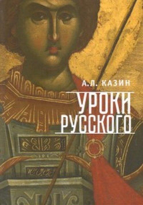 Алетейя.Уроки русского (16+), Казин А.