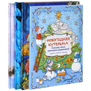 """Елена Ракитина. Книги """"Новогодняя кутерьма. Страна новогодних игрушек. Приключения новогодних игрушек. Чудеса под Новый год."""