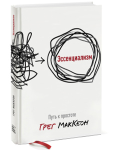 "Книга ""Эссенциализм. Путь к простоте"" Грег МакКеон Essentialism: The Disciplined Pursuit of Less"