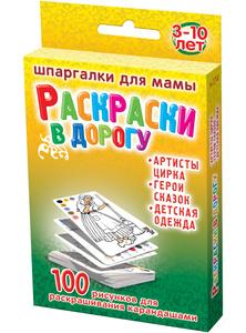 Настольная игра Раскраски в дорогу. Шпаргалки для мамы Обучающие карточки