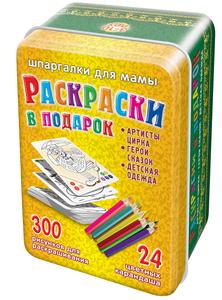 Настольная игра Раскраски в подарок. Шпаргалки для мамы Обучающие карточки