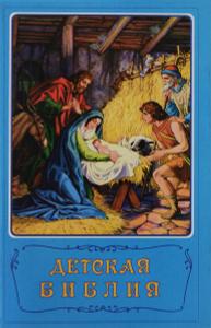 """Книга """"Детская Библия"""""""