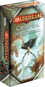 Настольная игра Подземелье Обитель чудовищ