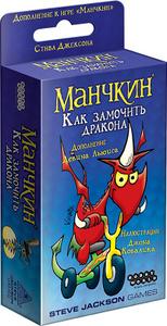 Настольная игра Манчкин Как замочить дракона