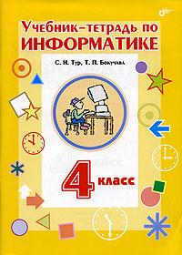 Гдз Информатика 3 Класс Т П Бокучава