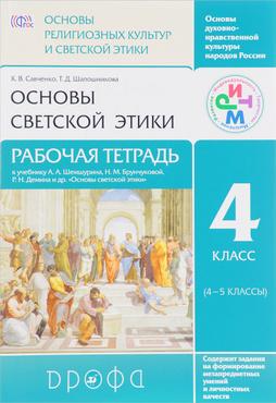 Гдз По Основы Светской Этики 4 Класс Рабочая Тетрадь Шемшурина