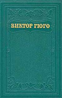 Виктор Гюго. Собрание сочинений в пятнадцати томах. Том 11